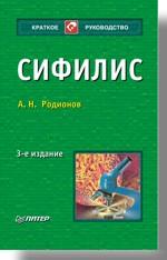 Сифилис. 3-е изд. Родионов А Н