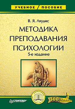Методика преподавания психологии. 5-е изд. Ляудис В Я