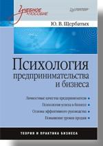 Психология предпринимательства и бизнеса: Учебное пособие Щербатых Ю В