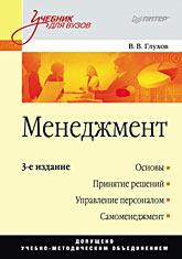 Менеджмент: Учебник для вузов. 3-е изд. Глухов В В