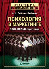 Психология в маркетинге Лебедев-Любимов А Н