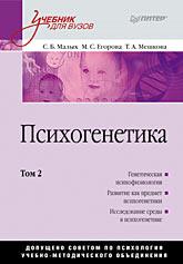 Психогенетика: Учебник для вузов. Том 2 Малых С Б