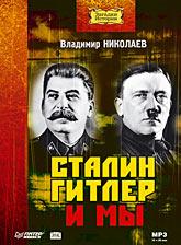 Сталин, Гитлер и мы (Аудиокнига) Николаев В Д