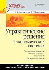 Управленческие решения в экономических системах: Учебник для вузов Афоничкин А И