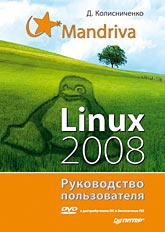 Mandriva Linux 2008. Руководство пользователя (+DVD) Колисниченко Д Н