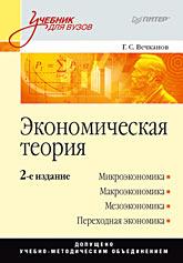 Экономическая теория: Учебник для вузов. 2-е изд. Вечканов Г С