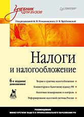 Налоги и налогообложение: Учебник для вузов. 6-е изд., дополненное Романовский М В