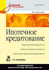 Ипотечное кредитование: Учебное пособие. 2-е изд. Разумова И А