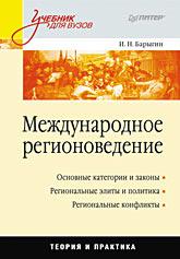 Международное регионоведение: Учебник для вузов Барыгин И Н
