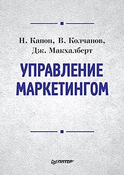 Управление маркетингом: Учебник для вузов Капон Н