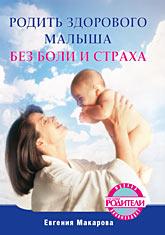 Родить здорового малыша без боли и страха Макарова Е В