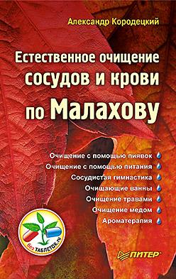 Естественное очищение сосудов и крови по Малахову Кородецкий А