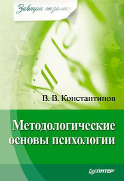Методологические основы психологии. Завтра экзамен Константинов В В