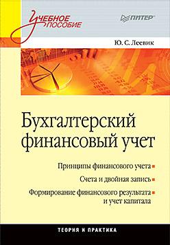 Бухгалтерский финансовый учет: Учебное пособие Леевик Ю С