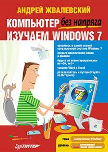 Компьютер без напряга. Изучаем Windows 7-