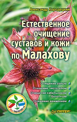 Естественное очищение суставов и кожи по Малахову Кородецкий А