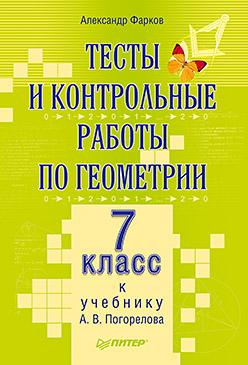 Тесты и контрольные работы по геометрии. 7 класс: к учебнику А. В. Погорелова Фарков А В