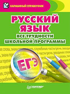 Русский язык. Все трудности школьной программы Радион А А