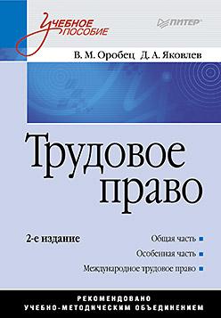 Трудовое право: Учебное пособие. 2-е изд. Оробец В М