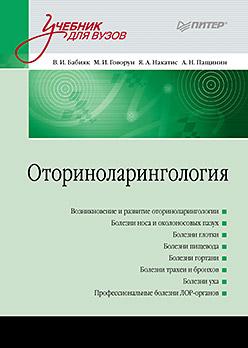 Оториноларингология: Учебник для вузов Бабияк В И