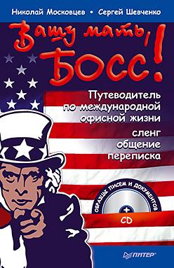 Вашу мать, босс! Путеводитель по международной офисной жизни: сленг, общение, переписка + CD Московцев Н Г