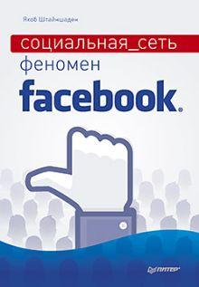 Социальная сеть. Феномен Facebook