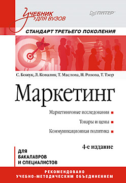 Маркетинг: Учебник для вузов. 4-е изд. Стандарт третьего поколения Божук С Г