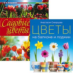 Комплект (2 в 1): Садовые цветы: выбираем, ухаживаем, наслаждаемся + Цветы на балконе и лоджии