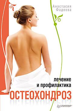 Остеохондроз. Лечение и профилактика Фадеева А