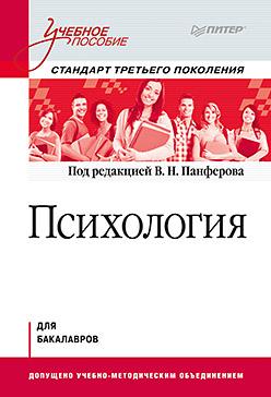 Психология: Учебное пособие Панферов В Н