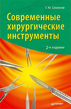 Современные хирургические инструменты. 2-е изд. Семенов Г М