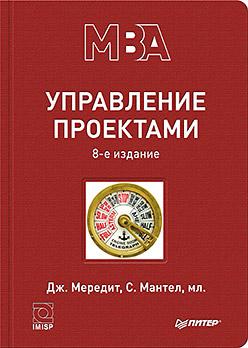 Мередит Д Р - Управление проектами. 8-е изд. обложка книги