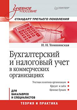 Бухгалтерский и налоговый учет в коммерческих организациях: Учебное пособие. Стандарт третьего поколения Томшинская И Н