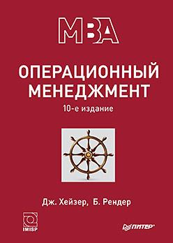 Хейзер Д - Операционный менеджмент. 10-е изд. обложка книги