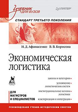 Экономическая логистика: Учебник для вузов. Стандарт третьего поколения Афанасенко И Д