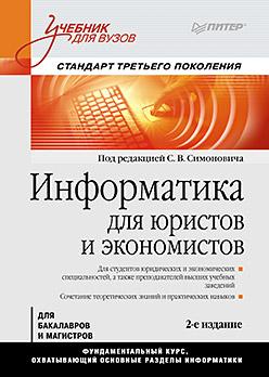 Симонович С В - Информатика для юристов и экономистов: Учебник для вузов. 2-е изд. Стандарт третьего поколения обложка книги