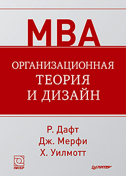 Организационная теория и дизайн Дафт Р Л