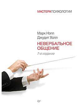 Нэпп М - Невербальное общение. 7-е изд. обложка книги
