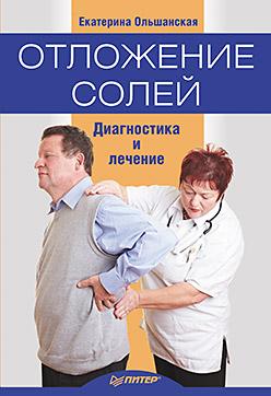 Отложение солей. Диагностика и лечение Ольшанская Е С
