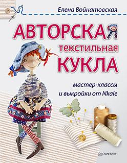Авторская текстильная кукла: мастер-классы и выкройки от Nkale Войнатовская Е Г