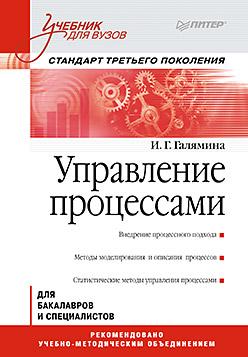 Галямина И Г - Управление процессами: Учебник для вузов. Стандарт третьего поколения обложка книги