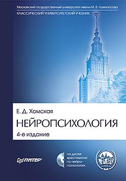 Хомская Е Д - Нейропсихология: Учебник для вузов. 4-е изд. (+CD) обложка книги