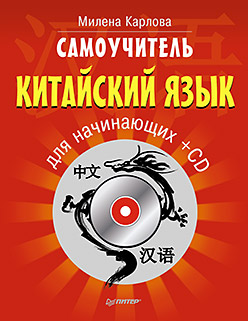 Самоучитель. Китайский язык для начинающих + CD Карлова М Э