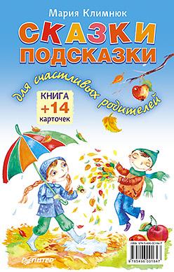 Сказки-подсказки для счастливых родителей. Книга+ 14 карточек Климнюк М Г