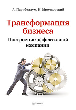 Трансформация бизнеса. Построение эффективной компании Парабеллум А