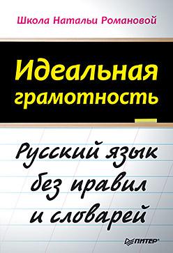 Идеальная грамотность Романова Н В