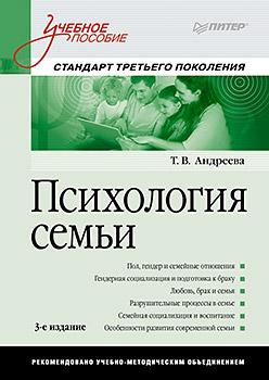 Психология семьи: Учебное пособие. 3-е изд. Андреева Т В