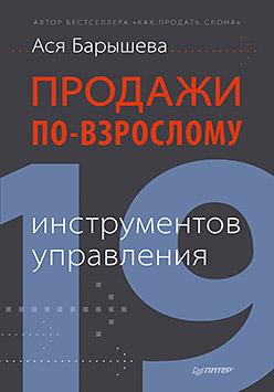 Барышева А В - Продажи по-взрослому: 19 инструментов управления обложка книги