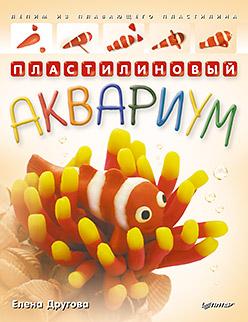 Другова Е Г - Пластилиновый аквариум. Лепим из плавающего пластилина обложка книги