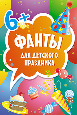 Фанты для детского праздника (45 карточек). 6+